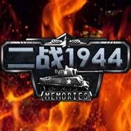 二战1944