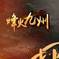 烽火九州(11.27首服)