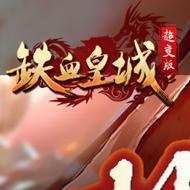铁血皇城(超变版)
