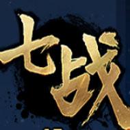 七战(3.10首服)