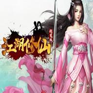 江湖修仙(超变版)