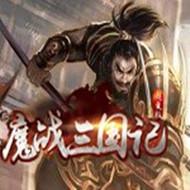 魔战三国记(超变版)