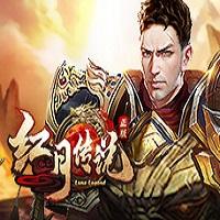 红月传说-头号战神