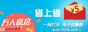 青云志网页游戏电子优惠券