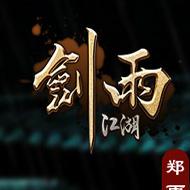 剑雨江湖2