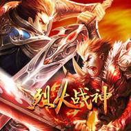 烈火战神2