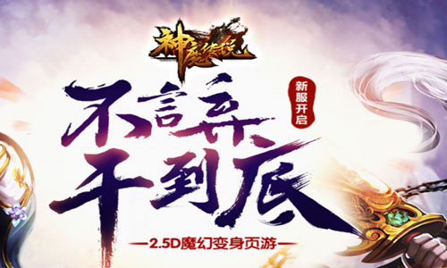 神魔传说(3.02首服)